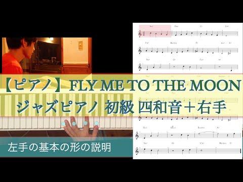 【ジャズピアノ-レッスン】練習方法-fly-me-to-to-the-moon-初級-弾き方-無料譜面