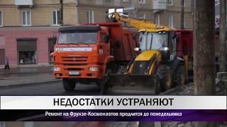 Ремонт на Фрунзе-Космонавтов продлится до понедельника