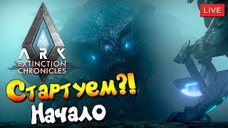 Ark: Extinction #1 - Стартуем? Обзор Карты и Всех Дино / Титанов из нового ДЛС!