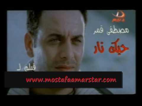 تنزيل اغنية Hobak Nar Moustafa Amar حبك نار مصطفى قمر Mp3
