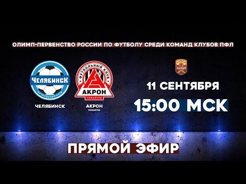 Челябинск реал мадрид 21 4