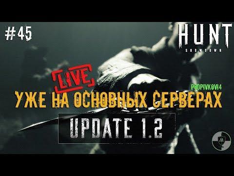 [Запись стрима] Hunt Showdown Update 1.2 - Обновление 1.2 Новое оружие и механики | прямой эфир