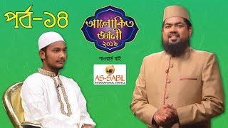 - Alokito Geani 2019 Episode-14 Saiful Islam Jubayer Muhammad