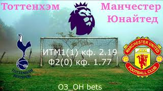 Тоттенхэм Манчестер Юнайтед прогноз 19 06 20 Чемпионат Англии по футболу Прогноз на АПЛ