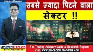 सबसे ज़्यादा पिटने वाला सेक्टर | Latest Share Market News | Latest Stock Market News
