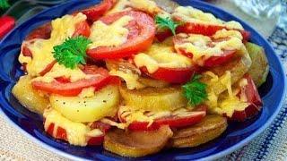 Картошка в духовке с помидорами и сыром Рецепт Пальчики Оближешь