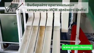 Мобильный ЗАВ, комплексы по очистки зерна