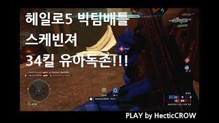 [엑스박스원] -병맛더빙-헤일로5 빅팀거점 34킬 1데…