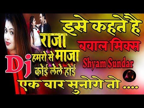 Dj Raj Kamal Jaisa ✓✓ Raja Hamaro Se Maja Koi Lele Hoi - Dj Mix Shyam Sunder Hi Tech
