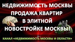 Купити квартиру в Москві авіто. Реальні ціни на квартири в Москві