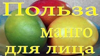 Польза фруктов Тайланда.  Маска из манго