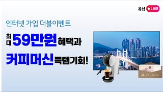 인터넷 더블 이벤트! 최대 59만원 혜택 + 커피머신