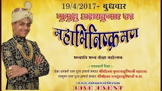 date 19th april 2017 bharuch gujarat akshaykumar diksha mahotsav