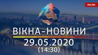 ВІКНА-НОВИНИ. Выпуск новостей от 29.05.2020 (14:30) | Онлайн-трансляция