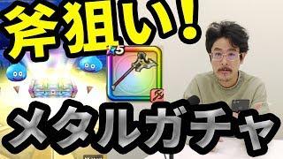 【ドラクエウォーク】逃げるな!メタスラの斧狙いで30連ガチャる!【DQW】【なうしろ】 thumbnail