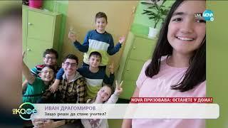 """Неправителствената организация """"Заедно в час"""" - """"На кафе"""" (13.04.2020)"""