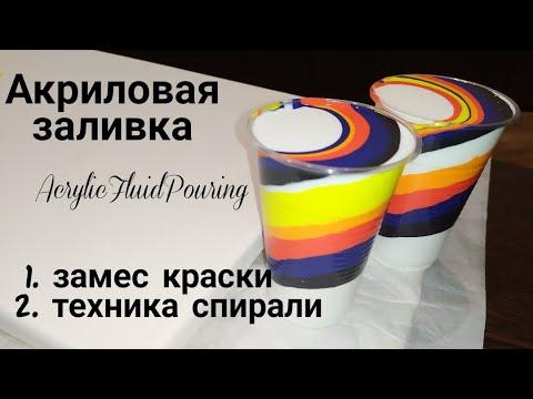 Замес краски для техники акриловая заливка. Acrylic Fluid Pouring_Fluid Art