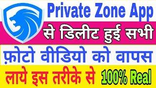 Private zone se delet huye photo video wapas laye || private zone delete photo recovery