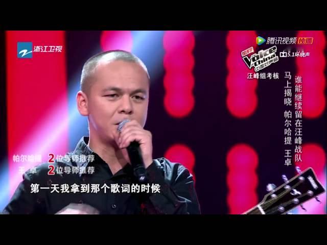 中國好聲音3 --- 帕爾哈提 VS  王  卓《故鄉》