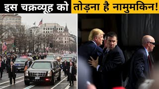 ऐसे होती है Donald Trump की सुरक्षा   10 Facts about Donald Trump Security
