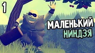Mini Ninjas Прохождение На Русском #1 — МАЛЕНЬКИЙ НИНДЗЯ
