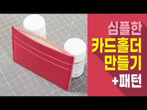 [가죽공예]심플 카드지갑 만들기  making a leather cardholder