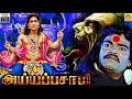 Tamil Super Hit Movies||Tamil Online Movies||Tamil Full HD Movies