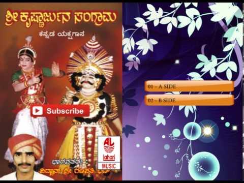 Folk Songs Kannada || Sri Krishnaarjuna Sangrama || Kannada Jukebox