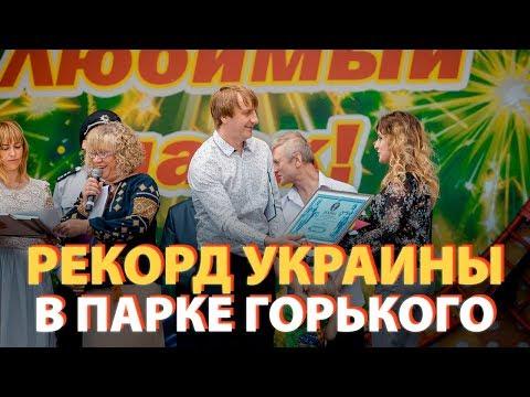 Рекорд Украины ко Дню защиты детей