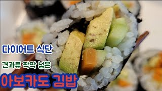 다이어트 식단 | 아보카도 김밥 | 견과류 가득