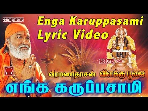 எங்க-கருப்பசாமி-|-வீரமணிதாசன்-|-lyric-video-|-enga-karuppasami