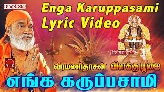 எங்க கருப்பசாமி | வீரமணிதாசன் | Lyric Video | Enga Karuppasami