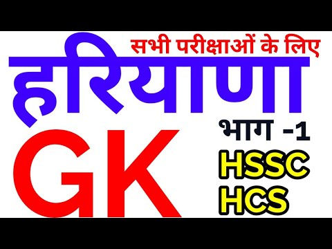 हरियाणा सामान्य ज्ञान Haryana top GK - 1 | hssc hcs hpsc police general knowledge thumbnail