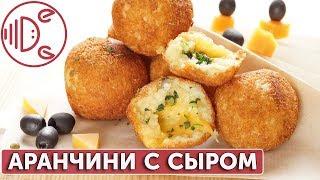 Аранчини с сыром и маслинами. Рисболл. Рисовые шарики с сыром.| Готовим вместе - Деликатеска.ру