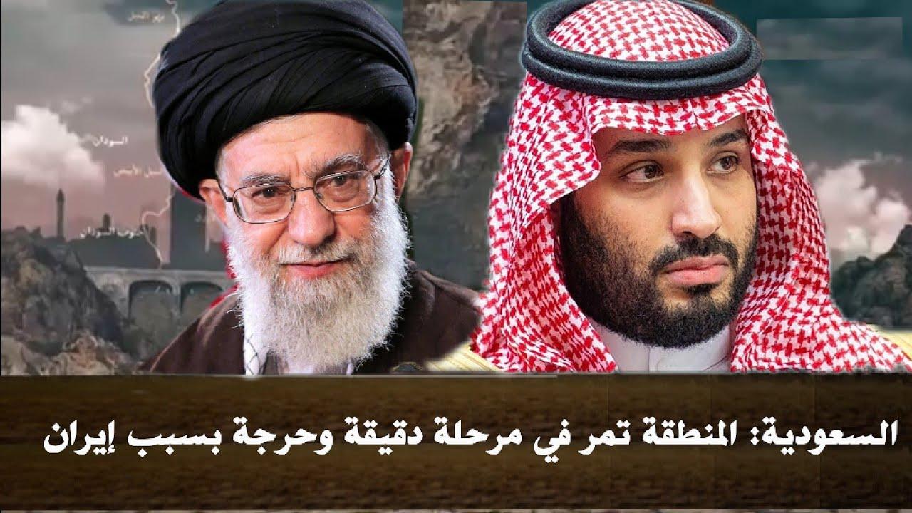 السعودية : المنطقة تمر في مرحلة دقيقة وحرجة بسبب إيران