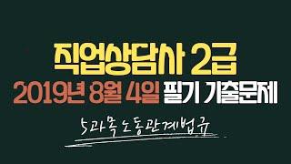 [직업상담사2급 무료강의] 2019년(3회)-5과목 노…