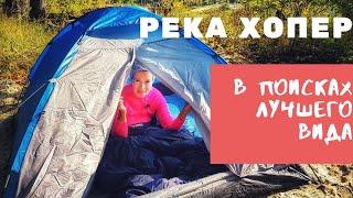 Река Хопер. В поиске лучших видов. Урюпинск удивляет. Отпуск лето 2019. Выпуск №5.