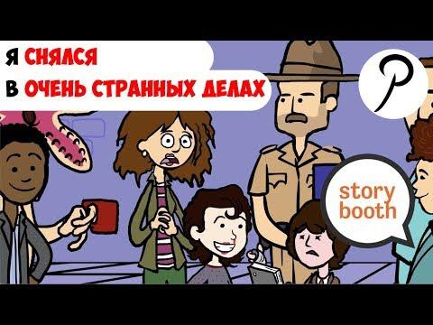 я СНЯЛСЯ в ОЧЕНЬ СТРАННЫХ ДЕЛАХ! | StoryBooth на Русском
