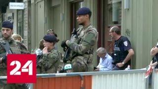 Подозреваемого во взрыве в Лионе ищут 90 следователей - Россия 24
