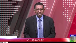 ESAT DC Daily News Thur 18 April 2019