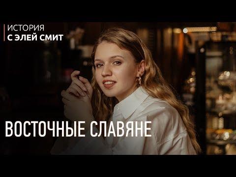 Восточные славяне I ЕГЭ История | Эля Смит