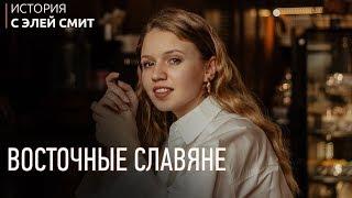 Восточные славяне I ЕГЭ история