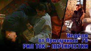 Неделя от Прилучных №78 - РИЛ ТОК и Перекрестки)