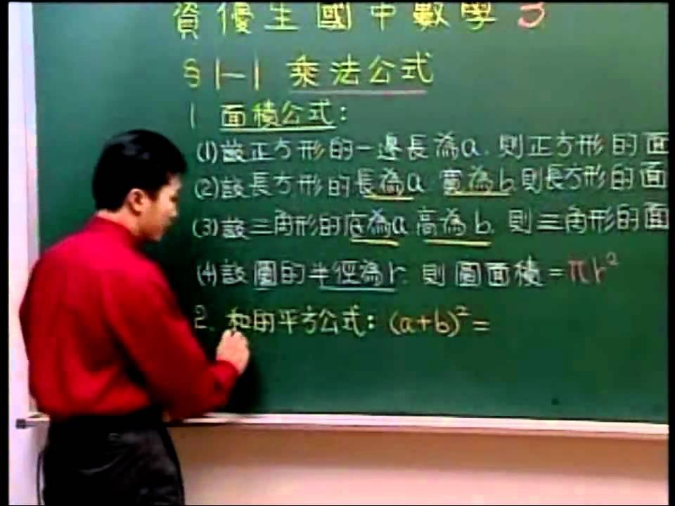 張弘毅國中數學教學DVD-乘法公式-第1段(重點整理) - YouTube