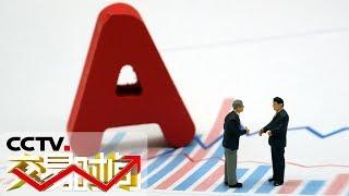 [交易时间] 壮丽70年 奋斗新时代 资本市场双向开放 A股国际化再提速 | CCTV财经