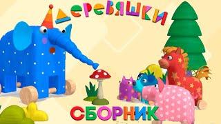 Деревяшки — Сборник развивающих мультфильмов для малышей — Серии 47-52