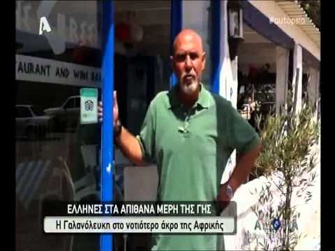 Ελληνες που ζουν στα πιο απιθανα σημεια της γης
