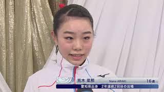 【全日本フィギュアスケート選手権2018】女子ショートプログラム<荒木...