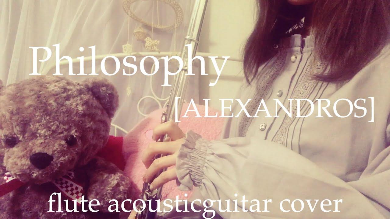 フィロソフィー alexandros