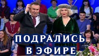 Стас Садальский и Татьяна Васильева подрались в эфире шоу Сегодня вечером